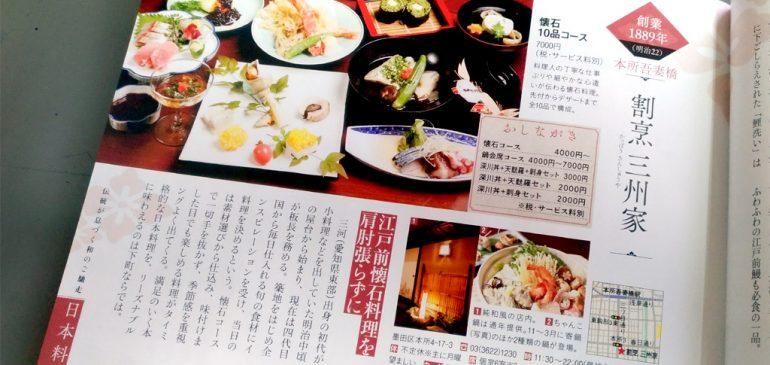 書籍『東京老舗名店』に当店が掲載されました