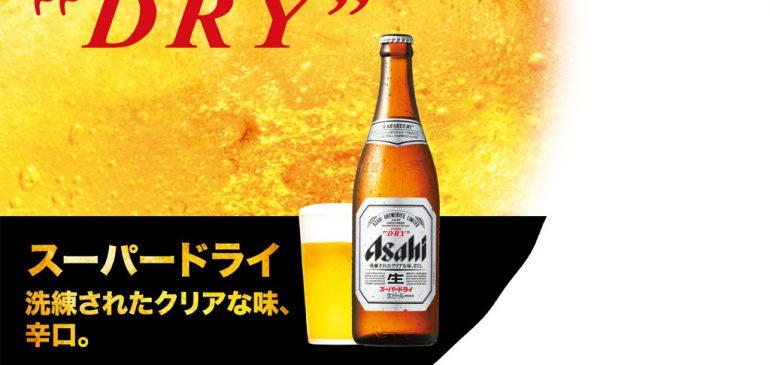 瓶ビールの価格を改定いたします