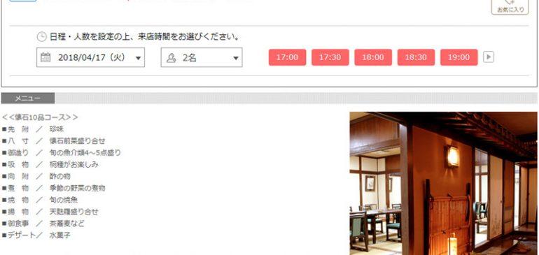 若い方々に、日本のコース料理をゆっくりと楽しんでいただきたいという思いで作ったプランです