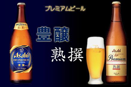 2種類のプレミアムビール
