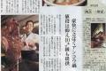 当店のあんこう鍋が新聞で紹介されました