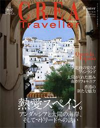 三州家のあんこう鍋が書籍「CREA Traveller 2013年1月号」で紹介されました。