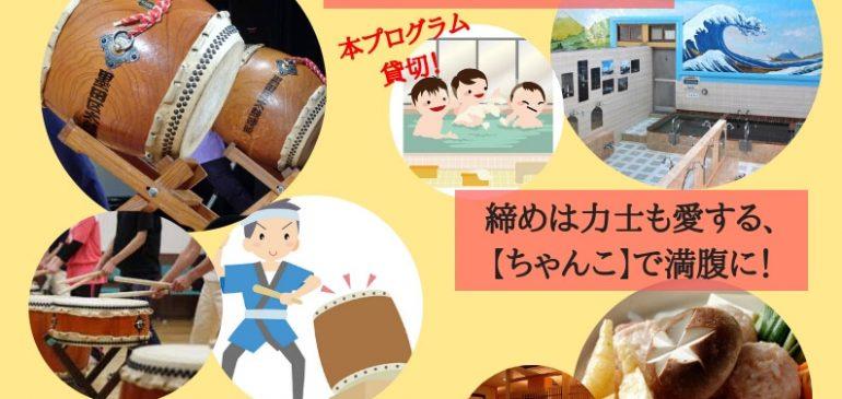 和太鼓・銭湯・ちゃんこ鍋体験ツアー