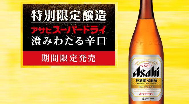 アサヒビール「特別限定醸造」
