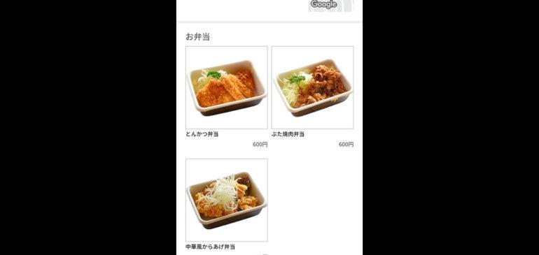 テイクアウトアプリ『menu』からご注文いただけます