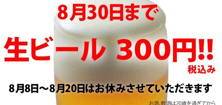 生ビール300円!