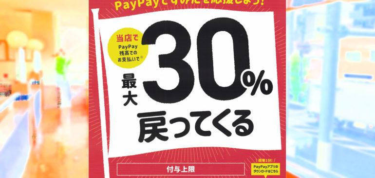 PayPayでお支払いいただくと、最大30%戻ってきます!