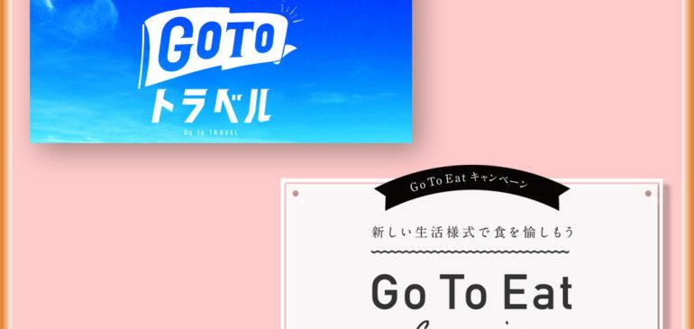 GoToトラベル・GoToイートでおすすめのプランご紹介