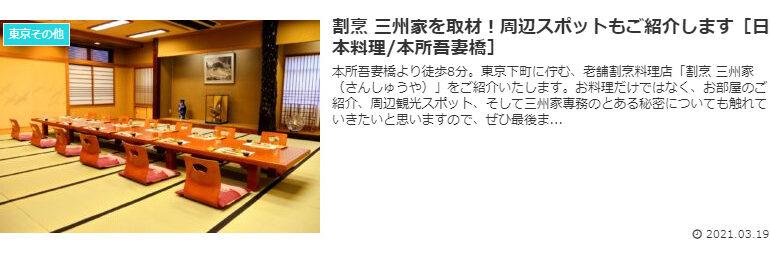 レストラン予約サイト「招待日和」様の取材記事ご紹介