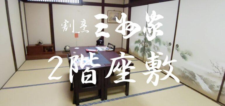 2階個室座敷のご紹介動画